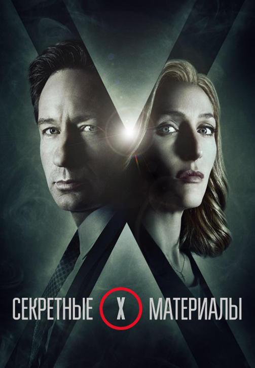 Постер к сериалу Секретные материалы. Сезон 10 2016