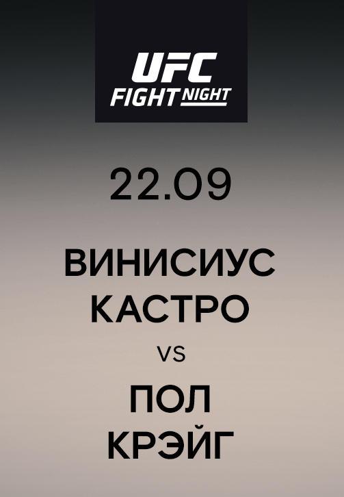Постер к сериалу Винисиус Кастро vs Пол Крэйг 2019