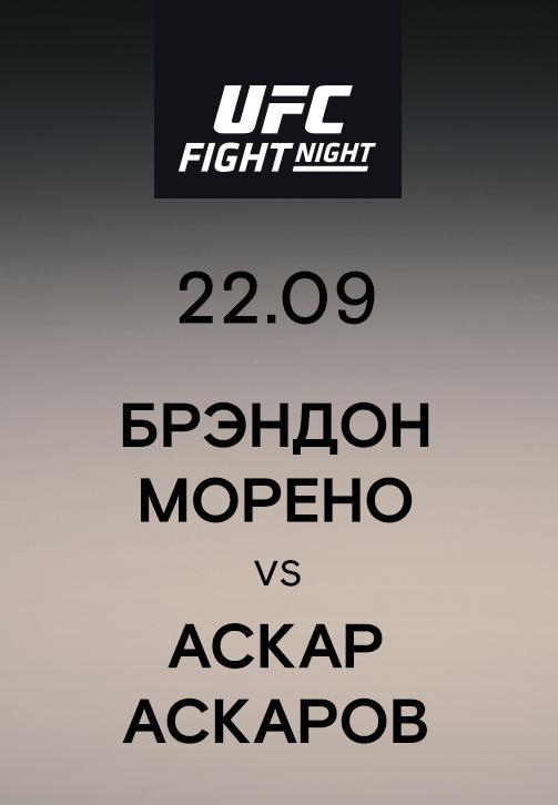 Постер к сериалу Брэндон Морено vs Аскар Аскаров 2019
