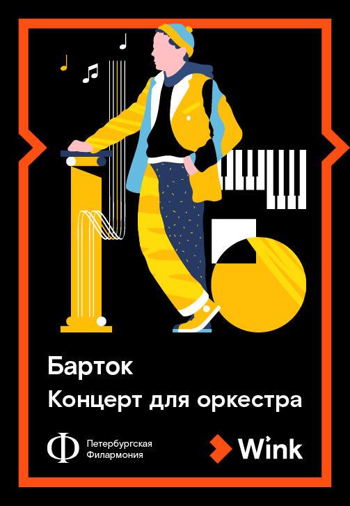 Постер к сериалу Барток: Концерт для оркестра 2019