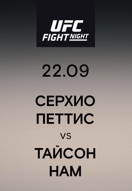 Постер к сериалу Серхио Петтис vs Тайсон Нам 2019
