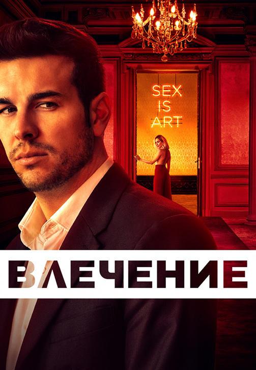 Постер к сериалу Влечение. Сезон 1. Серия 2 2019