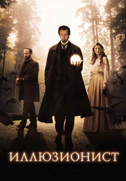 Постер к фильму Иллюзионист 2005