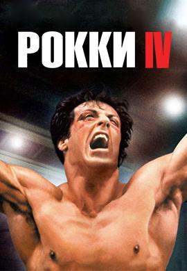 Постер к фильму Рокки 4 1985