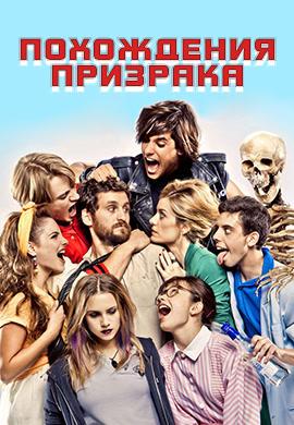 Постер к фильму Похождения призрака 2011