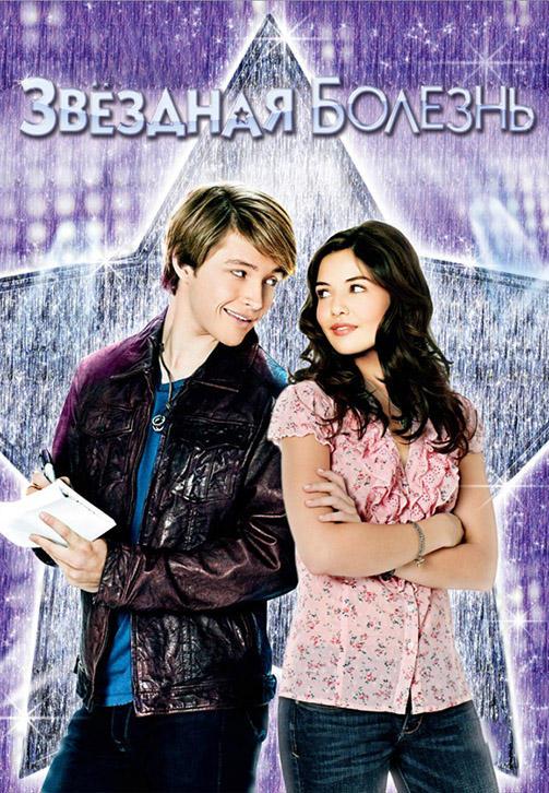 Постер к фильму Звёздная болезнь 2010