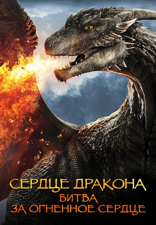 Постер к фильму Сердце дракона: Битва за огненное сердце 2017