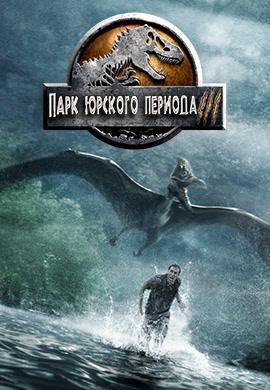 Постер к фильму Парк Юрского периода III 2001