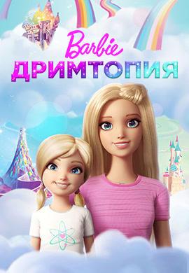 Постер к сериалу Барби Дримтопия. Сезон 1 2017