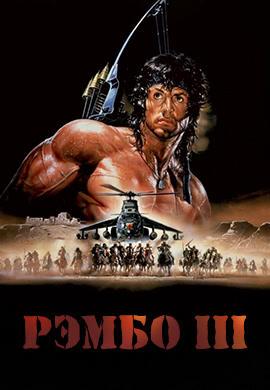 Постер к фильму Рэмбо 3 1988