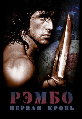 Постер к фильму Рэмбо: Первая кровь 1982