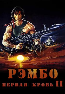 Постер к фильму Рэмбо: Первая кровь 2 1985