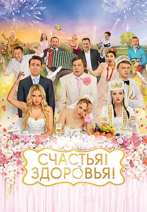Постер к фильму Счастья! Здоровья! 2018