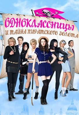 Постер к фильму Одноклассницы и тайна пиратского золота 2009
