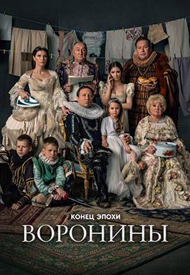 Постер к сериалу Воронины. Сезон 24 2019