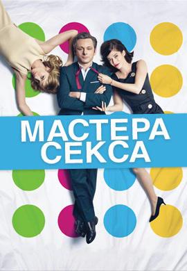 Постер к сериалу Мастера секса. Сезон 3. Серия 9 2015