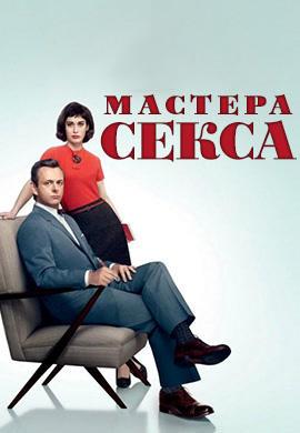 Постер к сериалу Мастера секса. Сезон 1. Серия 8 2013