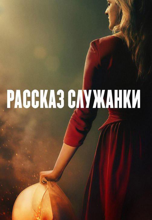 Постер к сериалу Рассказ служанки. Сезон 3. Серия 4 2019