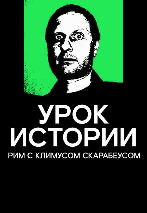 Постер к сериалу Урок истории. Рим. Сезон 1 2019