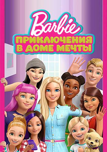 Постер к сериалу Барби: Приключения в доме мечты 2012