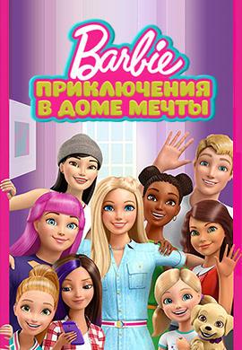 Постер к сериалу Барби: Приключения в доме мечты. Сезон 1. Серия 11 2012