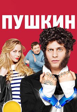 Постер к сериалу Пушкин. Сезон 1 2016