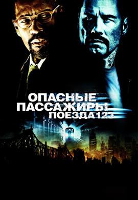 Постер к фильму Опасные пассажиры поезда 123 2009