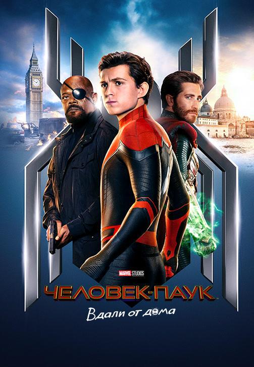 Постер к фильму Человек-паук: Вдали от дома 2019