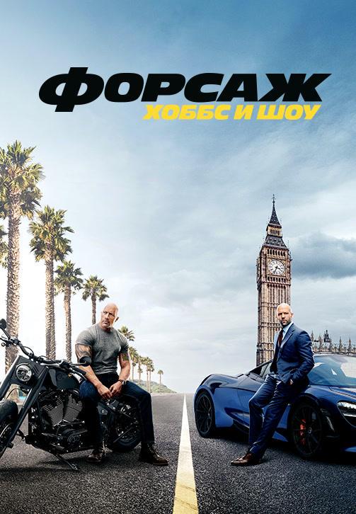 Постер к фильму Форсаж: Хоббс и Шоу 2019