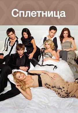 Постер к сериалу Сплетница. Сезон 2 2008