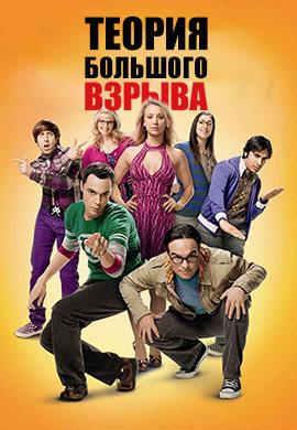 Постер к сериалу Теория большого взрыва. Сезон 4. Серия 8 2010