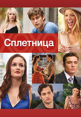 Постер к сериалу Сплетница. Сезон 4. Серия 6 2010