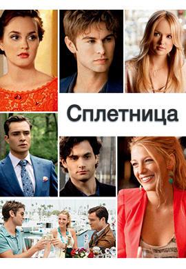 Постер к сериалу Сплетница. Сезон 5. Серия 1 2011