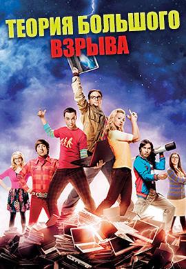 Постер к сериалу Теория большого взрыва. Сезон 5. Серия 24 2011