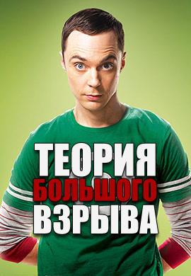 Постер к сериалу Теория большого взрыва. Сезон 6. Серия 13 2012