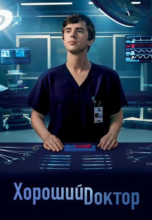 Постер к сериалу Хороший доктор. Сезон 3. Серия 12 2019