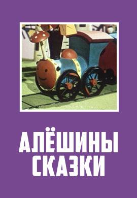 Постер к мультфильму Алёшины сказки 1964