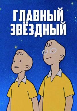 Постер к фильму Главный звёздный 1966