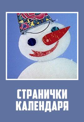 Постер к фильму Странички календаря 1965