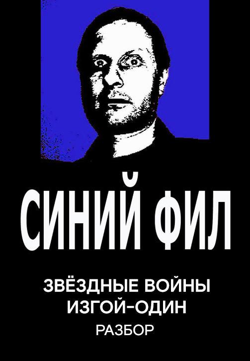 Постер к сериалу Синий Фил: Звёздные войны: Изгой-один 2019