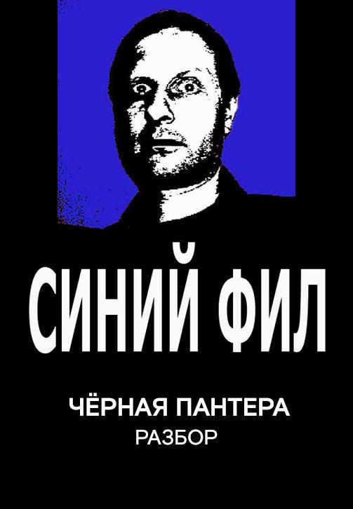 Постер к сериалу Синий Фил: Чёрная пантера 2019