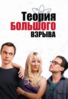 Постер к сериалу Теория большого взрыва. Сезон 1. Серия 6 2007