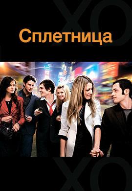 Постер к сериалу Сплетница. Сезон 1. Серия 7 2007