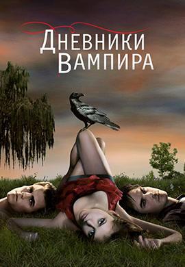 Постер к сериалу Дневники вампира. Сезон 1 2009