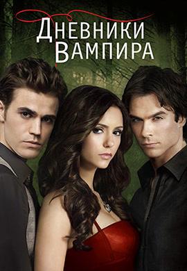 Постер к сериалу Дневники вампира. Сезон 2. Серия 20 2010