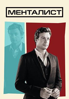 Постер к сериалу Менталист 2008