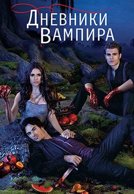 Постер к сериалу Дневники вампира. Сезон 3. Серия 11 2011