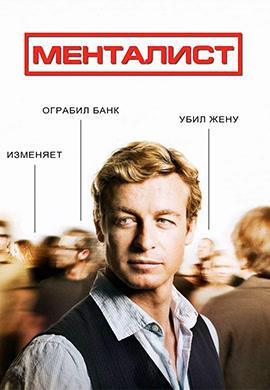 Постер к сериалу Менталист. Сезон 1 2008