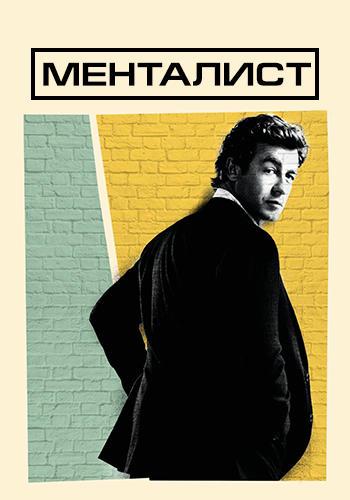 Постер к сериалу Менталист. Сезон 6 2013