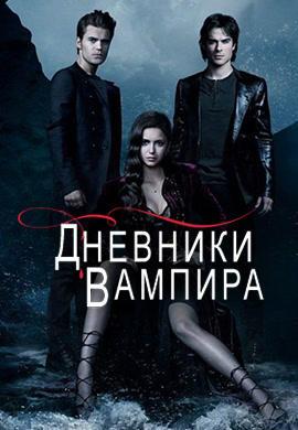 Постер к сериалу Дневники вампира. Сезон 4. Серия 23 2012